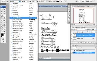 Как сделать красивый шрифт в фотошопе?