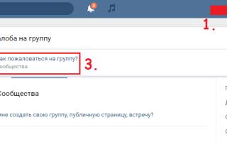 Как пожаловаться на группу вконтакте?