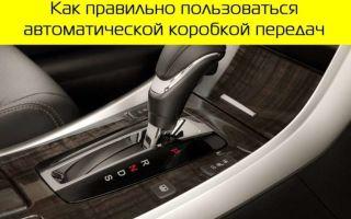 Как правильно пользоваться автоматической коробкой передач?