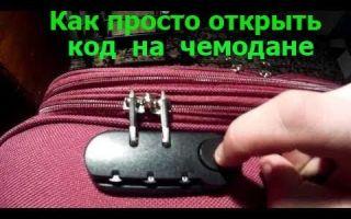 Как открыть кодовый замок на чемодане, если забыл код?