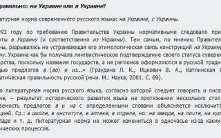 Как правильно – «в украине» или «на украине»?