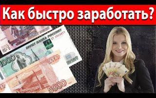 Как быстро заработать деньги в москве?