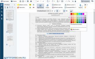 Как редактировать отсканированный документ?