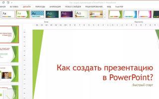 Как сделать презентацию в powerpoint?