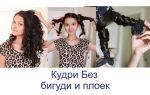 Как завить волосы без вреда?