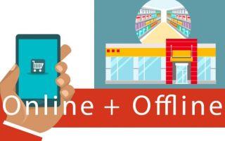 Чем отличается онлайн от офлайн