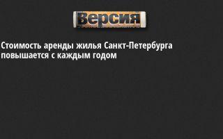 Стоимость аренды жилья санкт-петербурга повышается с каждым годом