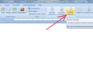 Как пронумеровать страницы в ворде 2010?