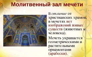 Чем отличается мечеть от храма