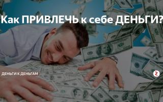 Как привлечь деньги к себе?
