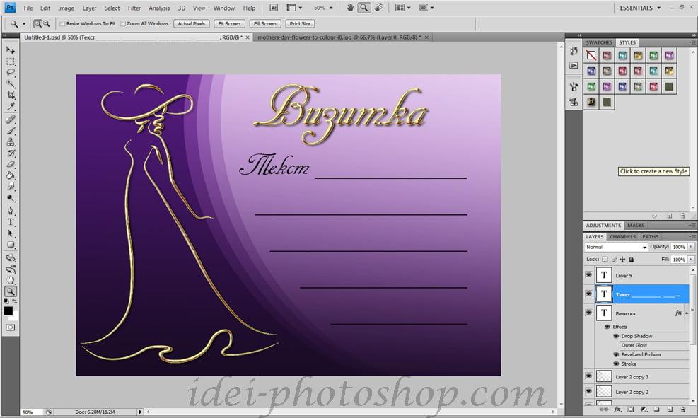 Как сделать макет открытки в фотошопе